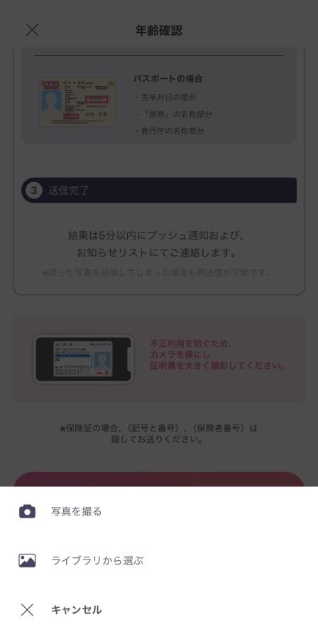 aocca(アオッカ)の身分証アップロード画面