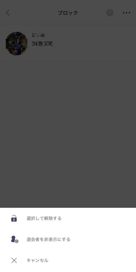 aocca(アオッカ)のブロック解除メニュー