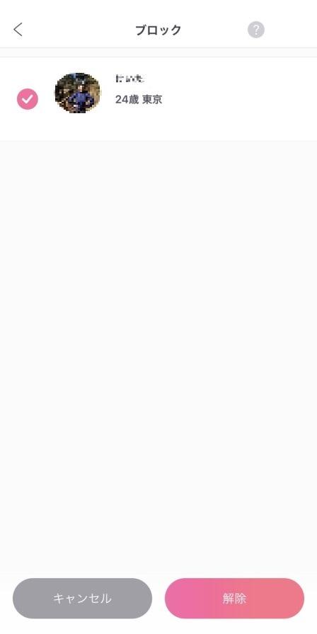 aocca(アオッカ)のブロック解除画面