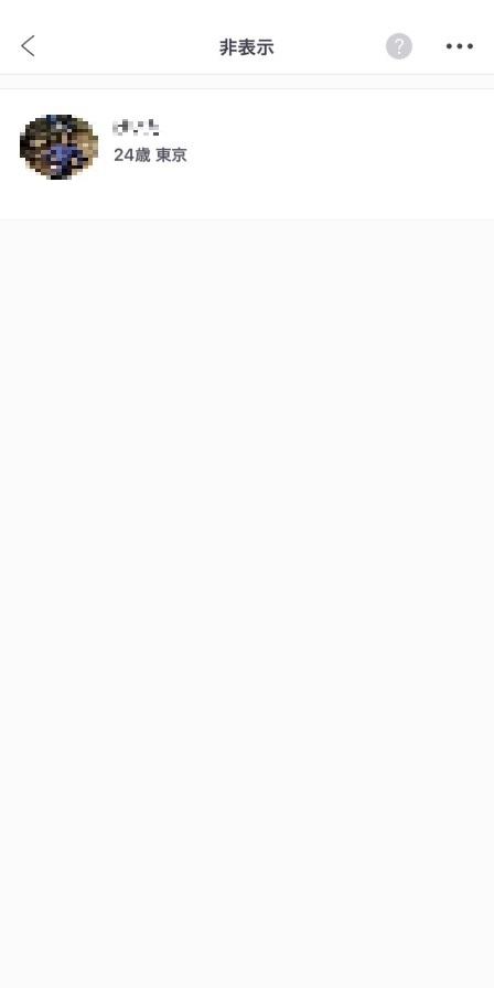 aocca(アオッカ)の非表示リスト