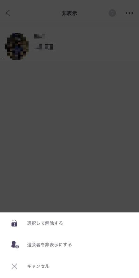 aocca(アオッカ)の非表示解除メニュー