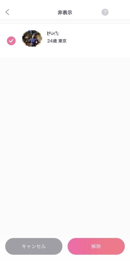 aocca(アオッカ)の非表示解除設定