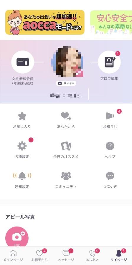 aocca(アオッカ)のマイページ画面