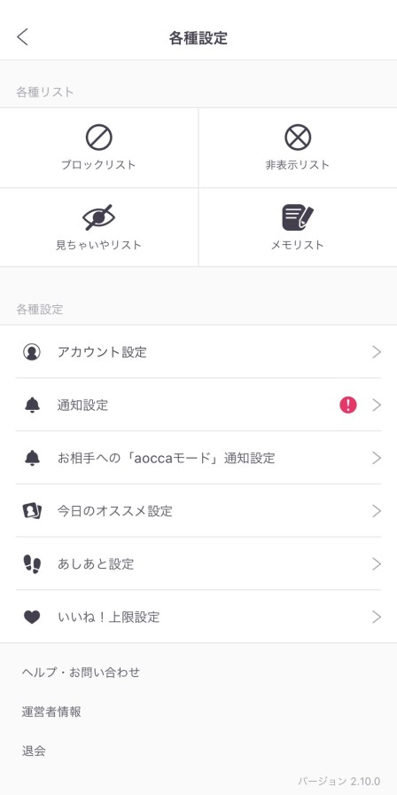 aocca(アオッカ)の各種設定画面