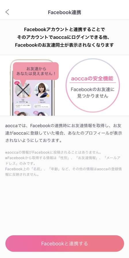 aocca(アオッカ)のFacebook連携画面