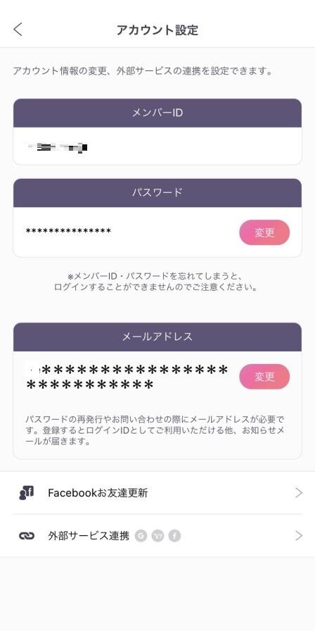 aocca(アオッカ)のアカウント設定画面
