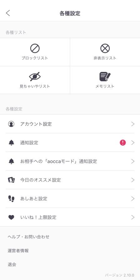 aocca(アオッカ)の各種設定メニュー