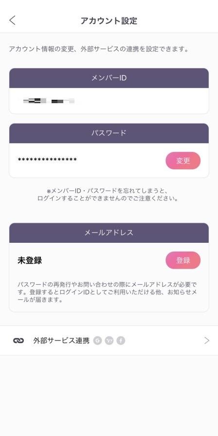 aocca(アオッカ)のログインアカウント連携メニュー