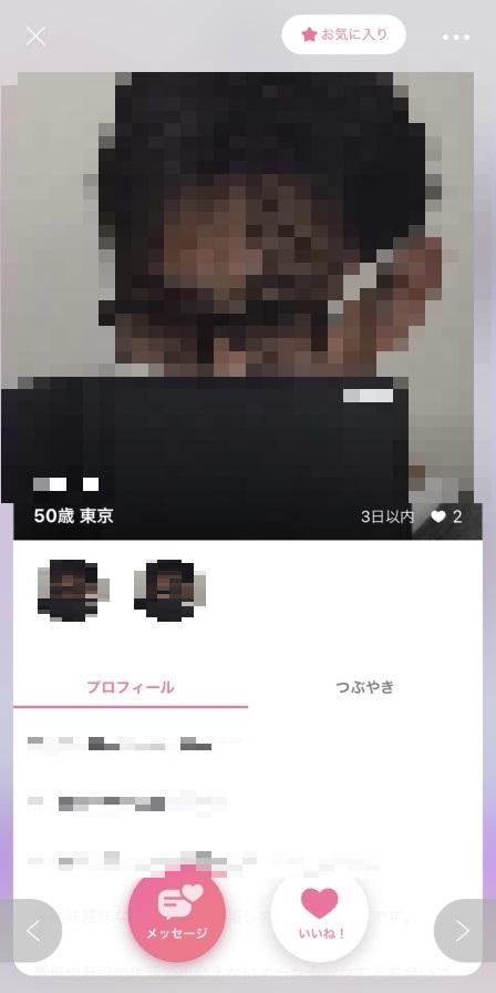 aocca(アオッカ)のログイン状況表示
