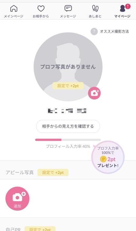 aocca(アオッカ)のプロフィール画面
