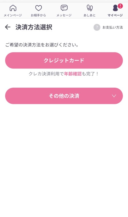 aocca(アオッカ)の決済方法選択画面