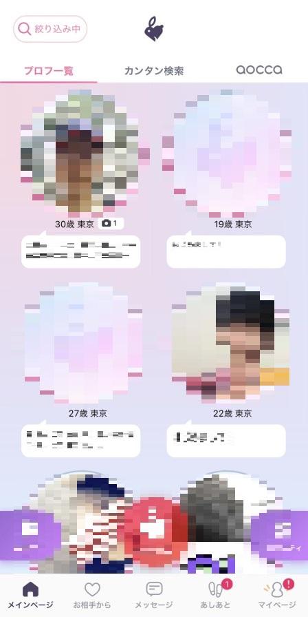 aocca(アオッカ)の検索画面