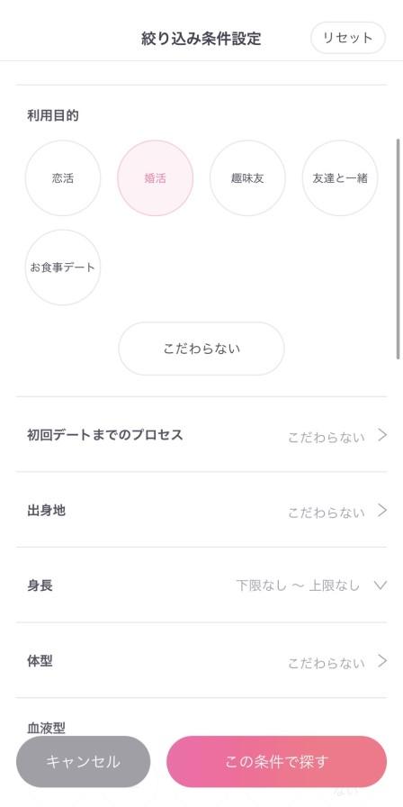 aocca(アオッカ)の検索項目