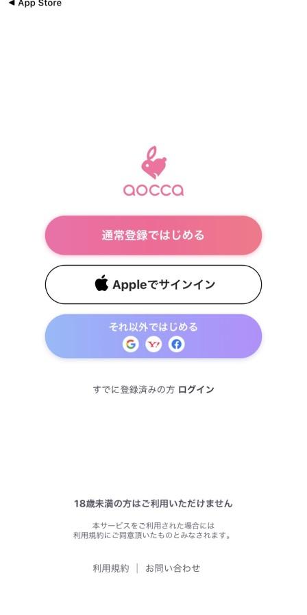 aocca(アオッカ)の登録画面