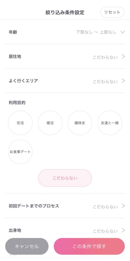 aocca(アオッカ)の条件検索画面