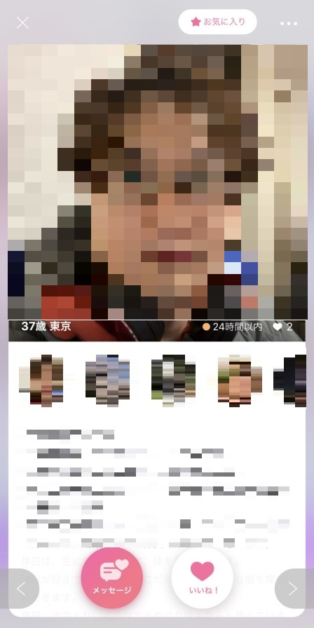 aocca(アオッカ)のプロフ画面