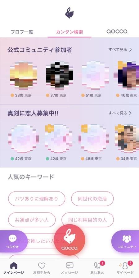 aocca(アオッカ)の簡単検索画面