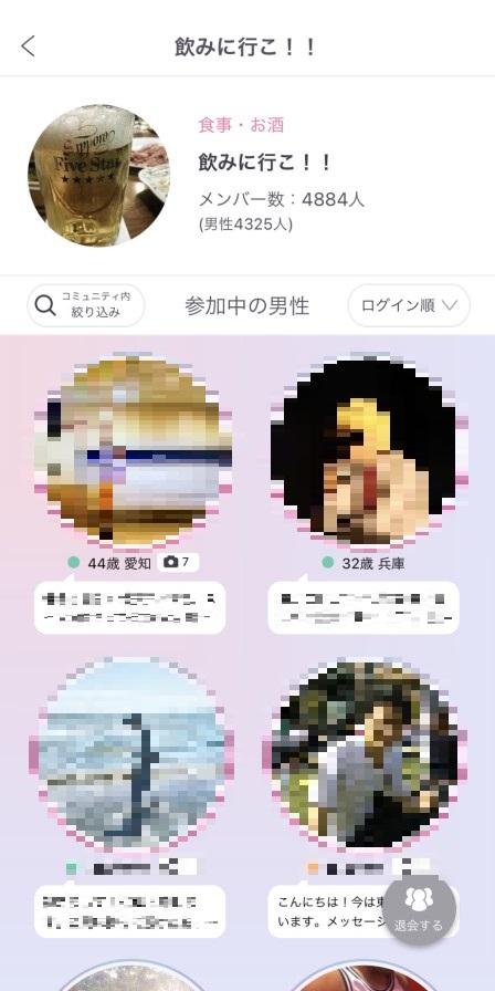 aocca(アオッカ)のコミュニティ画面