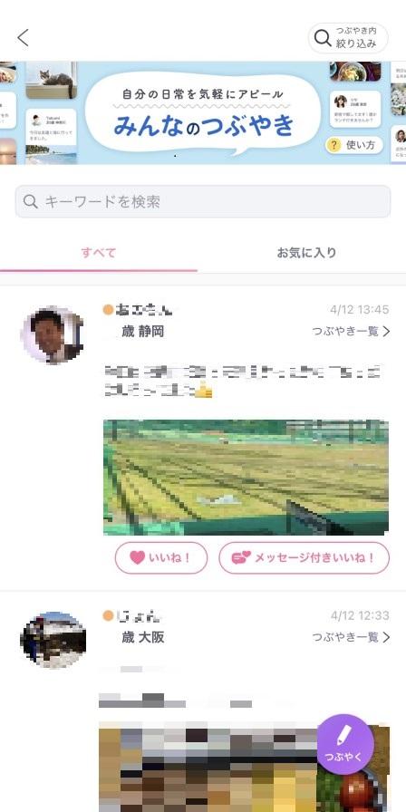 aocca(アオッカ)のつぶやき画面