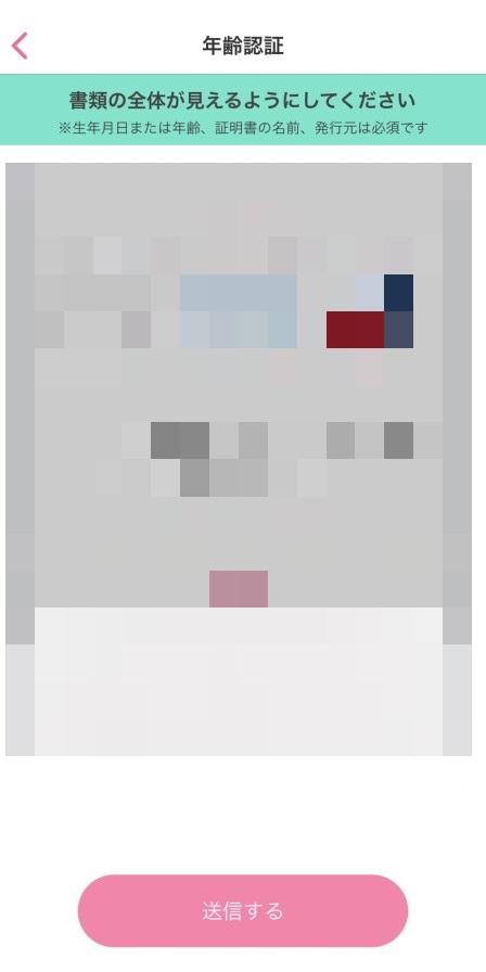 ポイボーイの年齢認証画面