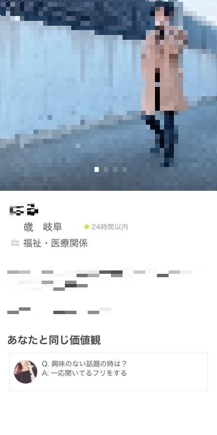 ポイボーイのプロフィール画面