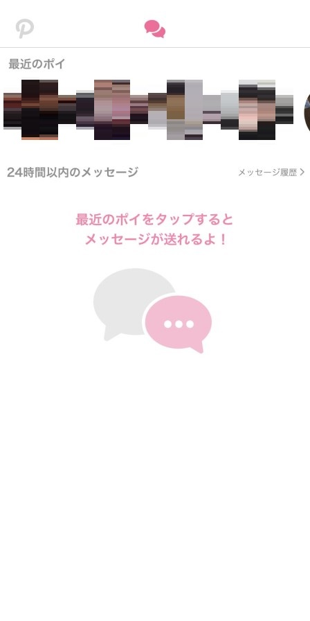 ポイボーイの女性メッセージ画面