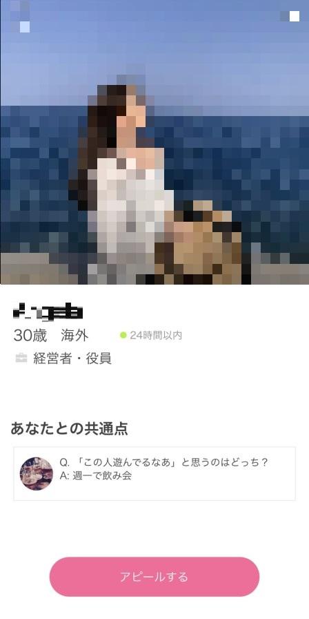 ポイボーイの足跡から開けるプロフィール画面