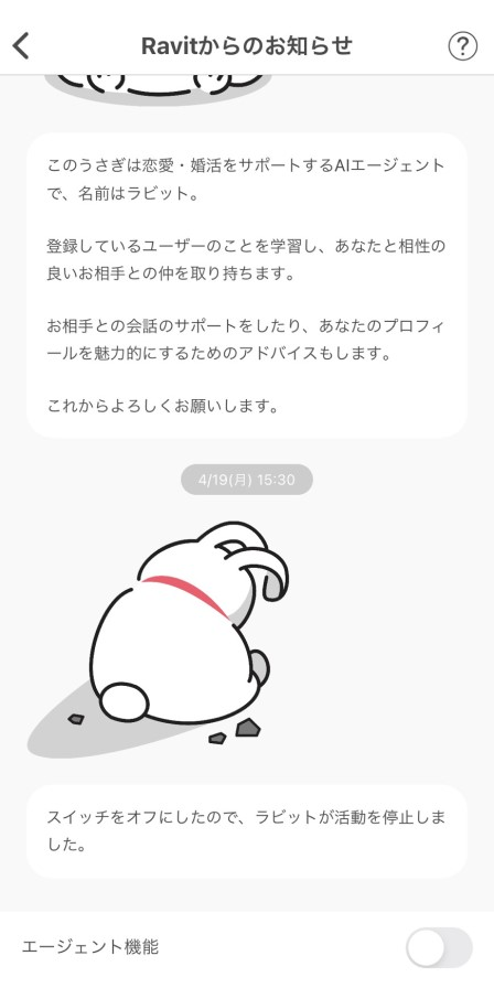 RavitのAIエージェント画面OFF画面