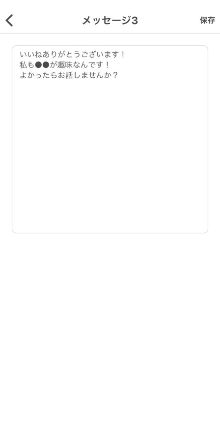 Ravitのメッセージ定型文編集画面